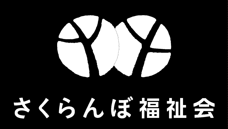 桜桃福祉会