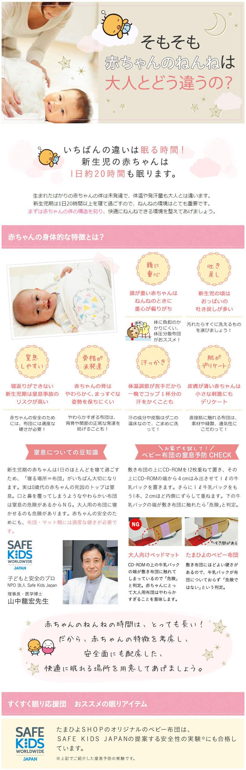 赤ちゃんのねんね-たまひよshop